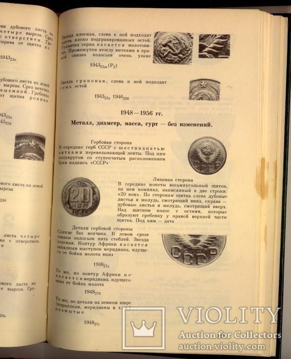 Монеты СССР  издание 1986, фото №4