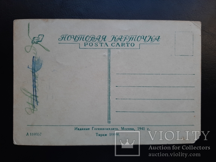 1941г. Лауреат Сталинской премии. Знак почета, фото №3
