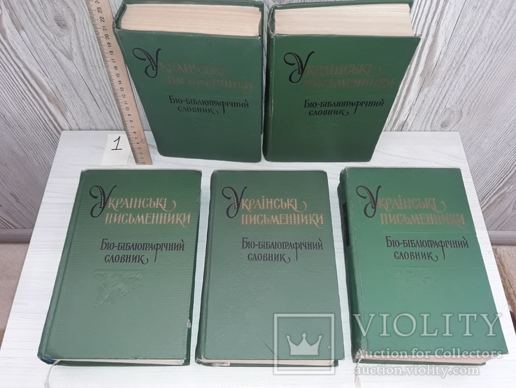 Українські письменники Біо-бібліографічний словник в 5 томах 1960, фото №5