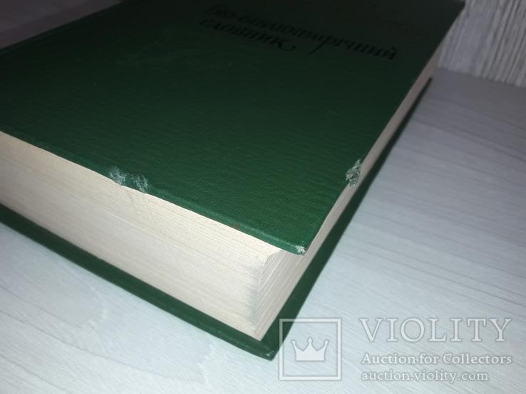 Українські письменники Біо-бібліографічний словник в 5 томах 1960, фото №11