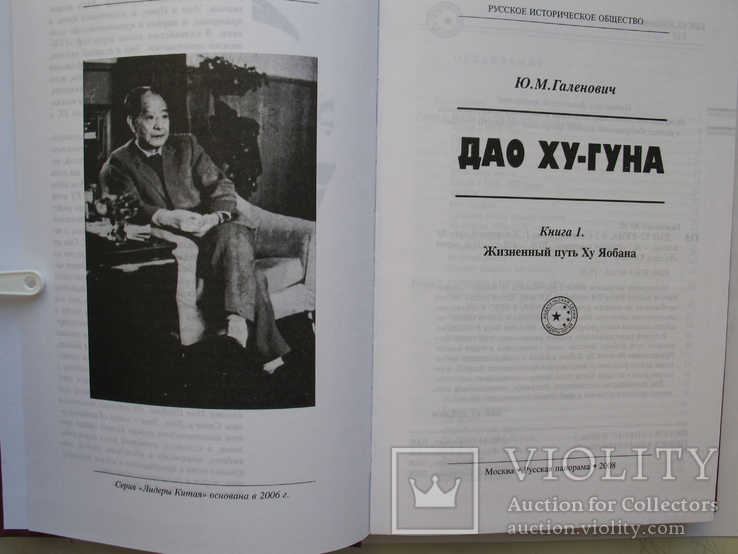 """Дао Ху-Гуна"" (комплект из 2 книг),Ю.М.Галенович, 2008 год, тираж 1 000, фото №3"