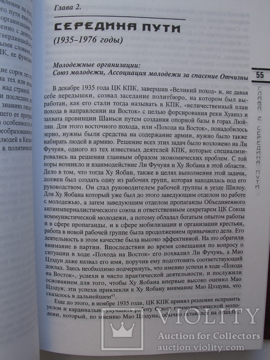 """Дао Ху-Гуна"" (комплект из 2 книг),Ю.М.Галенович, 2008 год, тираж 1 000, фото №8"