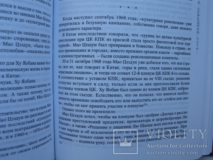 """Дао Ху-Гуна"" (комплект из 2 книг),Ю.М.Галенович, 2008 год, тираж 1 000, фото №10"