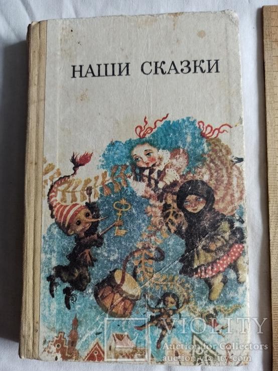 Наши сказки. СССР 1987 г.
