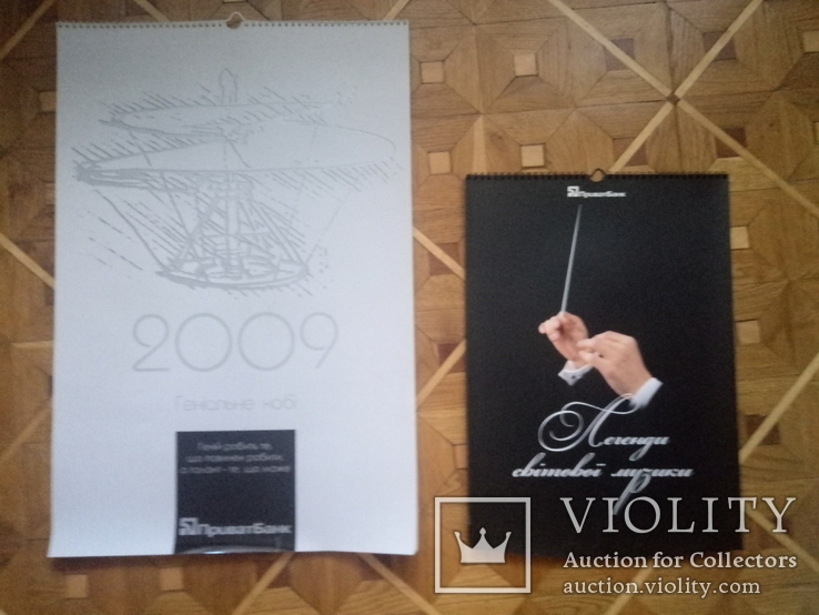 Большие настенные календари 2009 и 2008 гг., фото №2