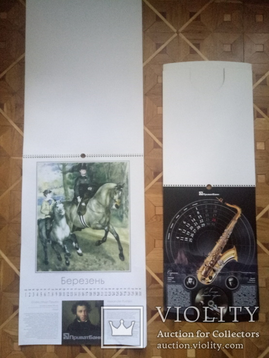 Большие настенные календари 2009 и 2008 гг., фото №3