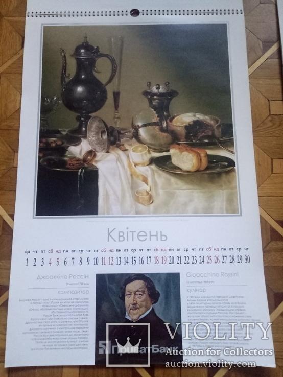 Большие настенные календари 2009 и 2008 гг., фото №4