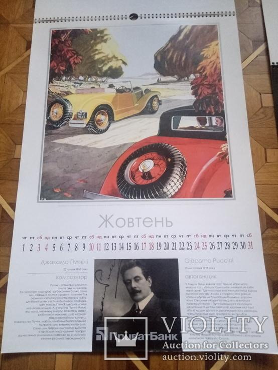 Большие настенные календари 2009 и 2008 гг., фото №6