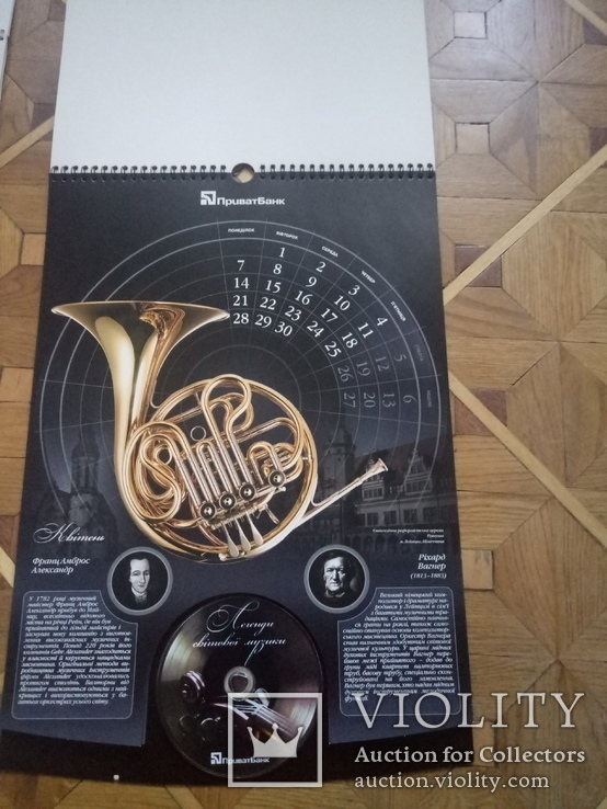 Большие настенные календари 2009 и 2008 гг., фото №7
