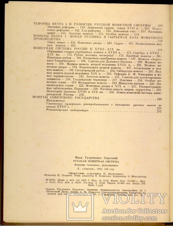 """""""Русская Монетная Система"""" Спасский 1970г., фото №4"""