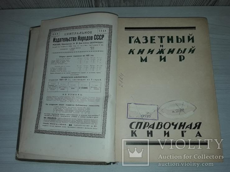 Газетный и книжный мир Справочная книга 1925 В 2 частях., фото №4