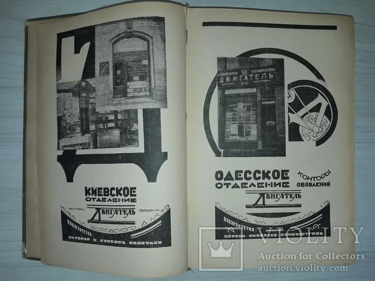 Газетный и книжный мир Справочная книга 1925 В 2 частях., фото №5