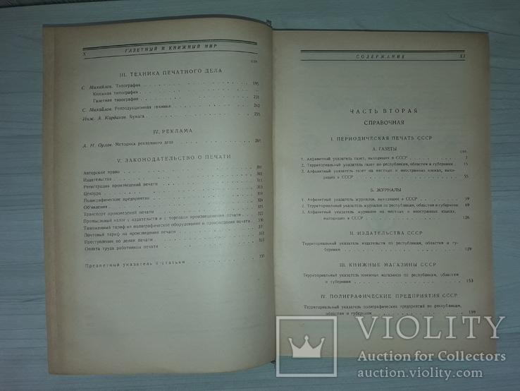 Газетный и книжный мир Справочная книга 1925 В 2 частях., фото №7