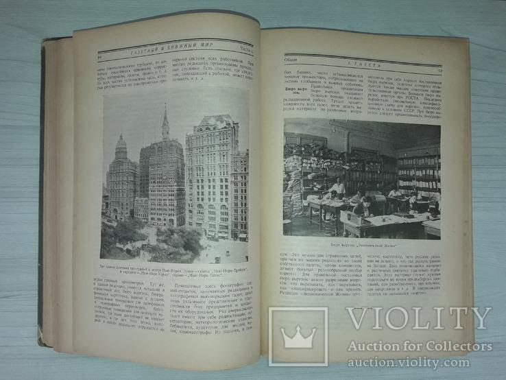Газетный и книжный мир Справочная книга 1925 В 2 частях., фото №11