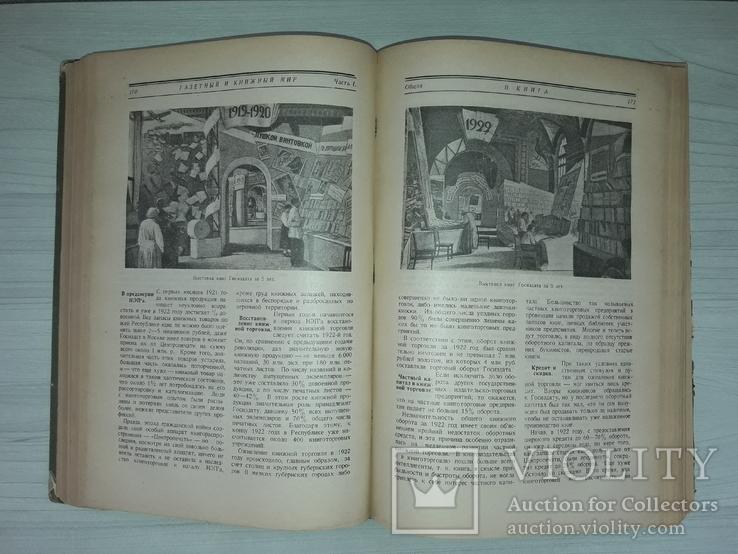 Газетный и книжный мир Справочная книга 1925 В 2 частях., фото №12