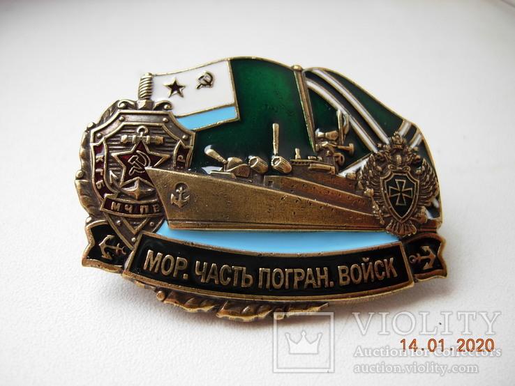 Морчасти погранвойск ВМФ.копия., фото №2