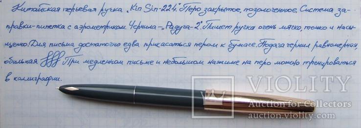 """Перьевая ручка """"Kin Sin-224"""" 70-е. Пишет очень мягко. тонко и насыщенно, фото №9"""