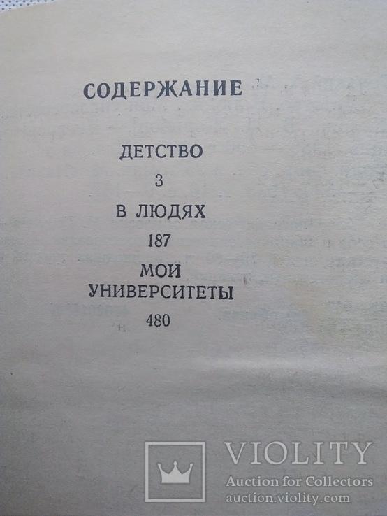 М. Горький. Трилогия. Детство. В людях. Мои университеты. 1980 год, фото №8
