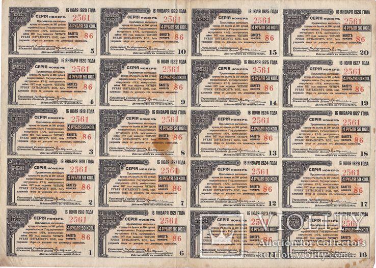 ПОЛНЫЙ лист купонов к 200 рублей 4,5% заём 1917 года 2 разряд, фото №2
