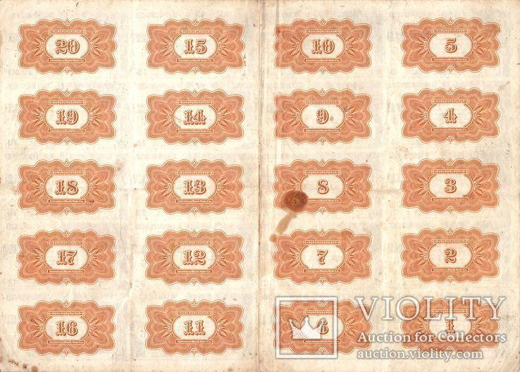ПОЛНЫЙ лист купонов к 200 рублей 4,5% заём 1917 года 2 разряд, фото №3