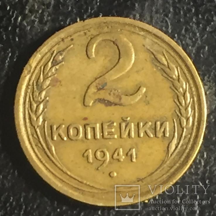 2 копейки 1941г. СССР. штВ, фото №2