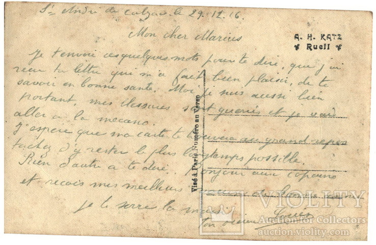 Открытка Первая мировая война 1916 год Франция, фото №3