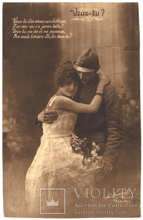 Открытка Первая мировая война 1917 год Франция, фото №2