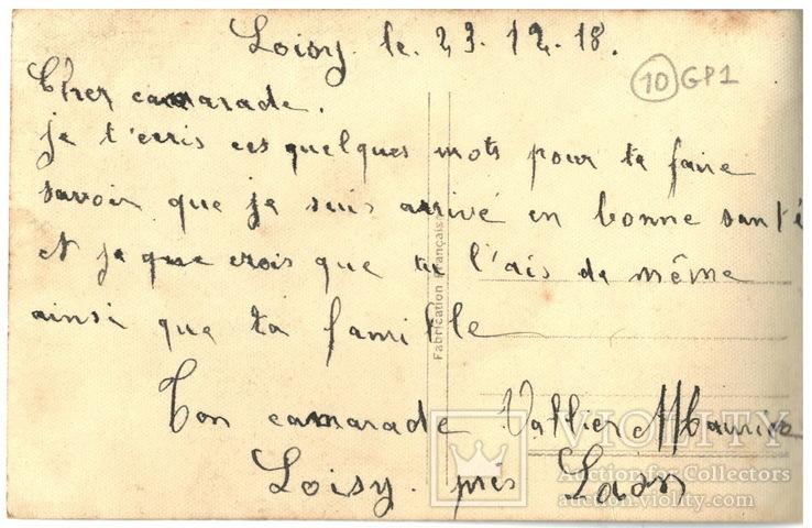 Открытка 2 шт Первая мировая война 1918 год Франция, фото №5