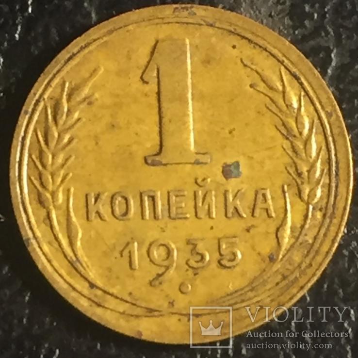 1 копейка 1935г. нов. СССР.шт1А, фото №2