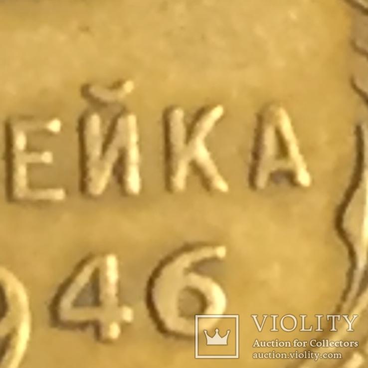 1 копейка 1946г. СССР шт1.1АЖ, фото №4