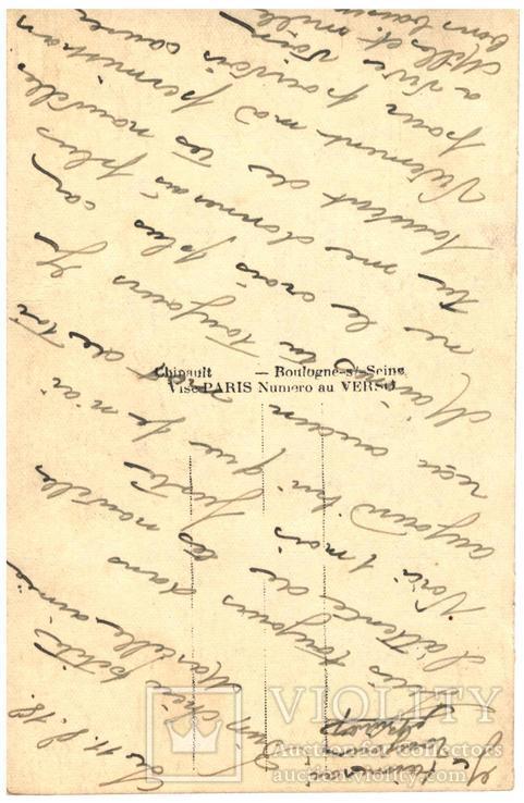 Открытка Первая мировая война 1918 год Франция, фото №3