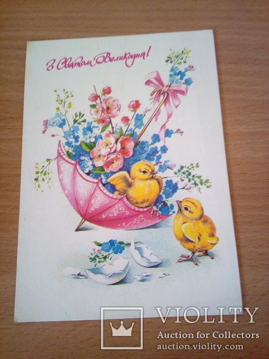 """Худ. Е. Куртенко """"З Святом Великодня!"""", изд, Минсвязи 1992г, фото №2"""