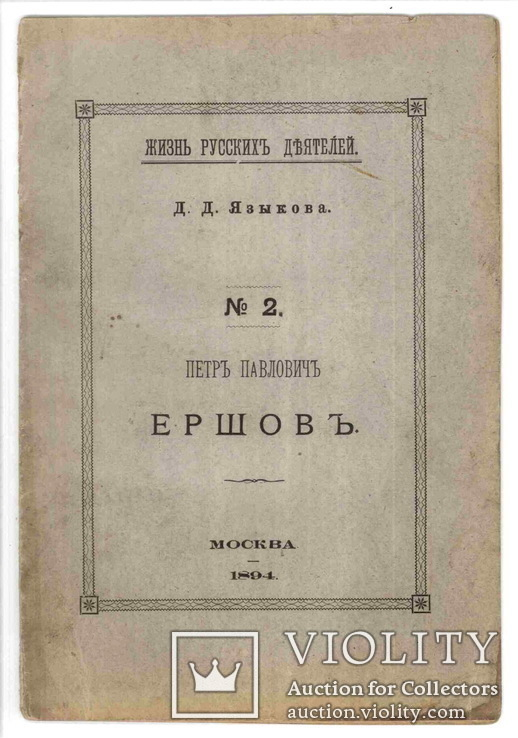 Жизнь русских деятелей Д.Д. Языкова №2. П.П. Ершов. 1894, фото №2