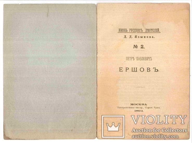 Жизнь русских деятелей Д.Д. Языкова №2. П.П. Ершов. 1894, фото №3