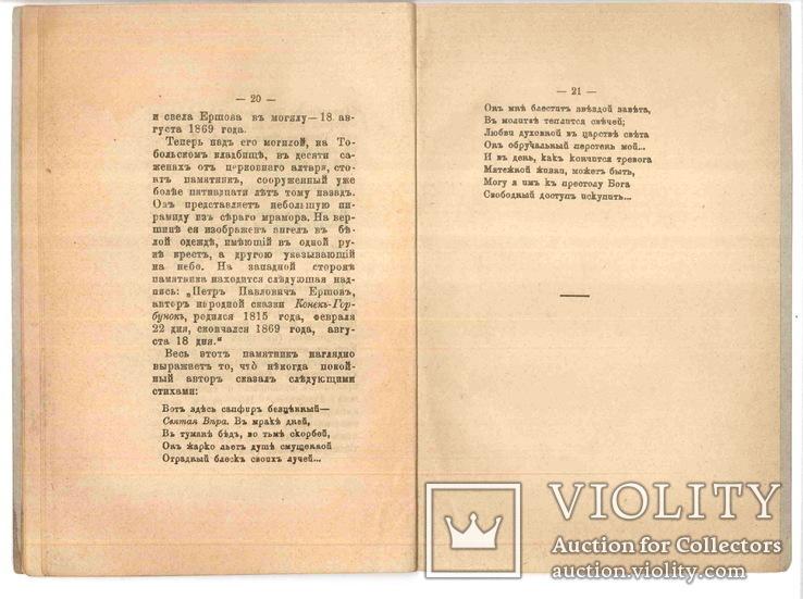 Жизнь русских деятелей Д.Д. Языкова №2. П.П. Ершов. 1894, фото №6