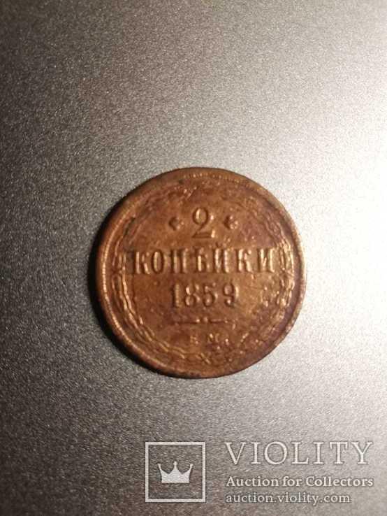 2 копейки 1859, фото №2