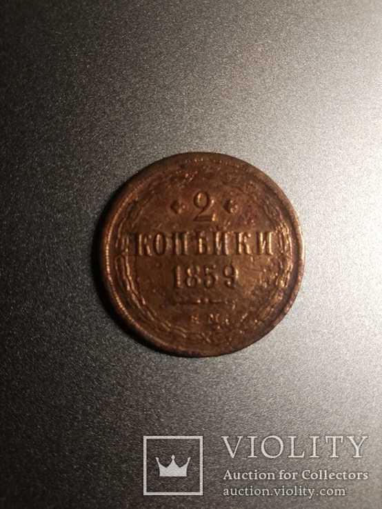 2 копейки 1859, фото №6