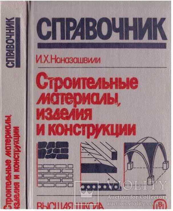 Строительные материалы,изделия и конструкции.Справочник.1990 г., фото №2