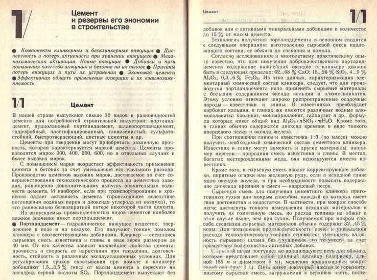 Строительные материалы,изделия и конструкции.Справочник.1990 г., фото №6