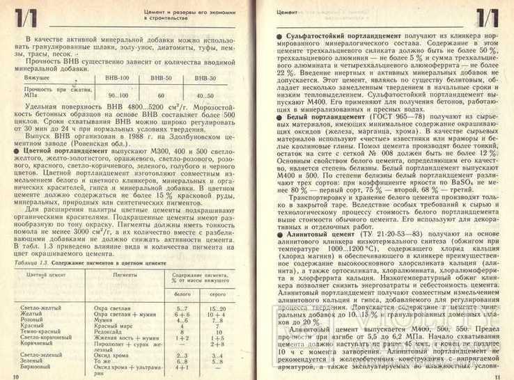Строительные материалы,изделия и конструкции.Справочник.1990 г., фото №7