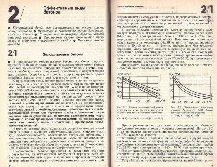 Строительные материалы,изделия и конструкции.Справочник.1990 г., фото №8