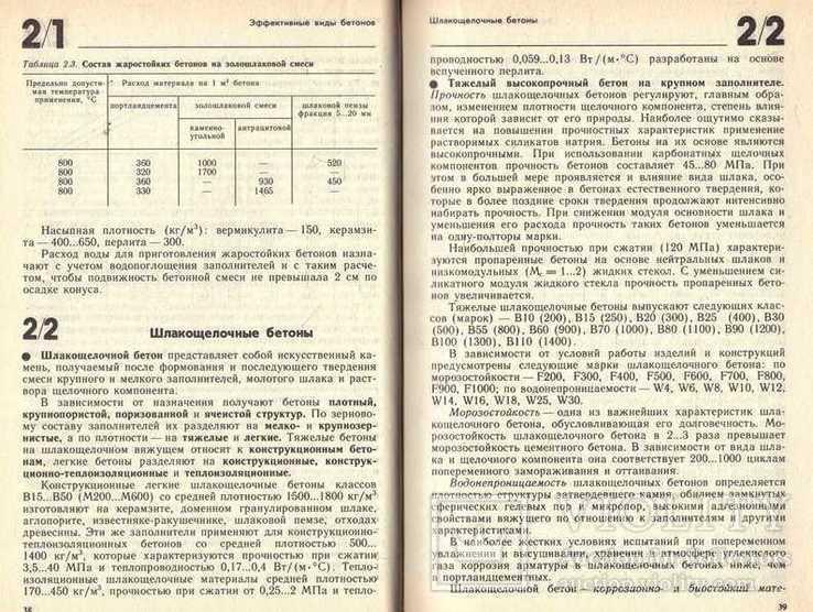 Строительные материалы,изделия и конструкции.Справочник.1990 г., фото №9