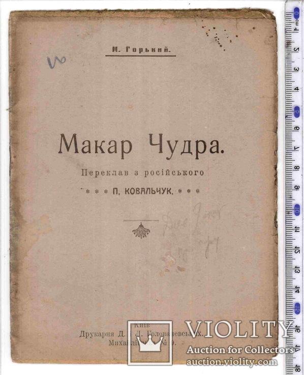Горький М. Макар Чудра / Переклав з рос. П. Ковальчук. Київ. 1917