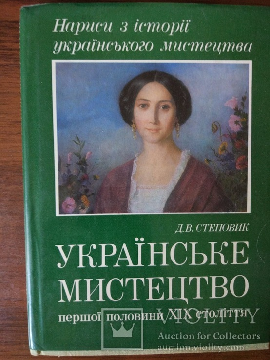 Українське мистецтво першої половини 19 століття, фото №2