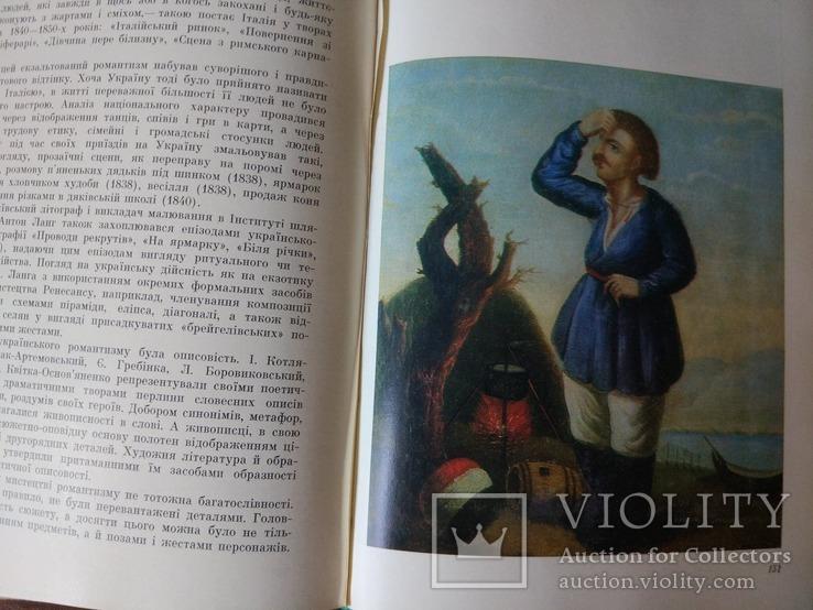 Українське мистецтво першої половини 19 століття, фото №10