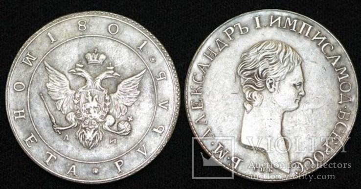 Рубль 1801 год с точкой копия