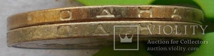 1 грн. 2005 г. 1БА3, буква Д смещена ближе к О в гуртовой надписи, 2 монеты, фото №4