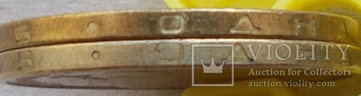 1 грн. 2005 г. 1БА3, буква Д смещена ближе к О в гуртовой надписи, 2 монеты, фото №8