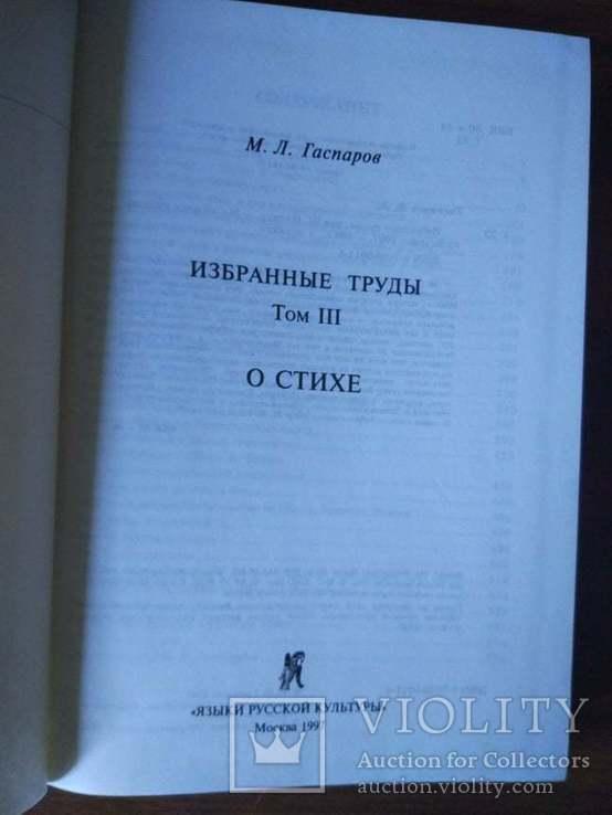 Михаил Гаспаров. Избранные труды, фото №6