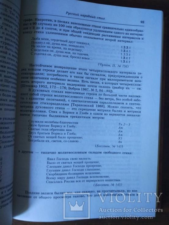 Михаил Гаспаров. Избранные труды, фото №10
